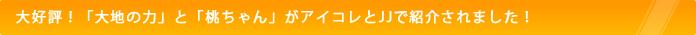 大地の力と桃ちゃんがアイコレとJJで紹介されました。